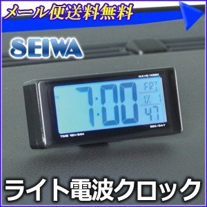 セイワ SEIWA ライト電波クロック W690 電池タイプ 時計 ブルーLED 車用 電波時計 車 ブラック 車用電波時計 カー用品 自動補正 標準時刻 カレンダー|hurry-up