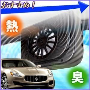 車内用換気扇 車載用換気扇 カーソーラー 車載 VS-CFI...