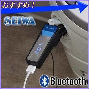 iPhone・スマートフォンなどからの音声をBluetooth接続で受信し、FM電波を利用して車載の...