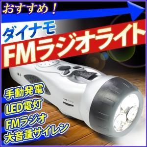 ハンディライト ダイナモFMラジオライト TI-RL201S...