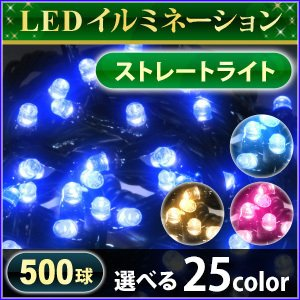 イルミネーション LED 500球 全24色 イルミネーショ...