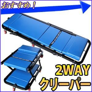 クリーパー 2WAY ローラーシート 寝板 作業用クリーパー 青 ブルー ローラーシート 寝作業 座り作業 椅子 キャスター付き シートクリーパー