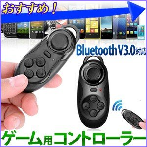 Bluetooth V3.0対応 ゲーム用 コントローラー スマホ スマートフォン タブレット iPhone パソコン 多機能 ワイヤレスコントローラー
