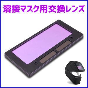 お手持ちの溶接面を、「自動遮光面」にグレードアップさせる液晶式の交換レンズです。 汎用サイズで簡単に...