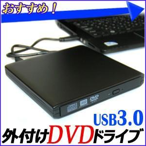 外付け DVDドライブ ポータブル DVD-RWドライブ ブラック Windows Mac USB3.0 CD DVD 書き込み 読み込み ノートパソコン ディスクトップ PC ODP1202