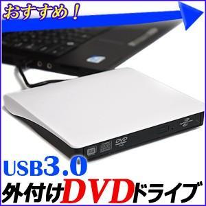 外付け DVDドライブ ホワイト ポータブル DVD-RWドライブ Windows Mac USB3.0 CD DVD 書き込み 読み込み ノートパソコン ディスクトップ PC