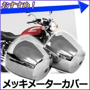 メッキ メーター カバー バリオス250 ゼファー400 ゼファー750 カワサキ オートバイ バイク メッキカバー メーターケース
