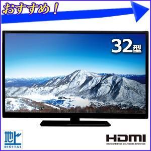 液晶テレビ 32V型 LEDバックライト搭載 地上デジタルハイビジョン液晶テレビ 外付けHDD録画対応 AT-32L01SR 32型 32インチ LEDテレビ 地デジ 訳あり hurry-up