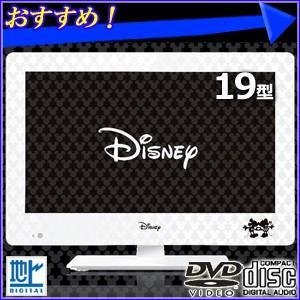 DVD内蔵テレビ ミッキー&ミニー 19型 DVD内蔵 デジタルハイビジョン LEDテレビ DY-TV190MM-WH 19インチ DVDプレーヤー DVD内蔵テレビ ディズニー 訳あり
