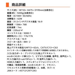 液晶テレビ 32型 本体 テレビ 32インチ ...の詳細画像3
