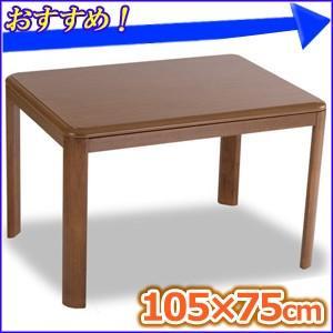 ダイニングこたつ 長方形 105×75cm SKH-HD105(MB) ハイタイプ 高脚 ダイニングテーブル こたつテーブル コタツ 炬燵 火燵 訳あり|hurry-up