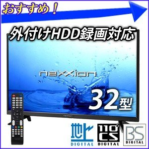 液晶テレビ 32型 地上デジタルハイビジョン 液晶テレビ WS-TV3233B PC入力端子 HDMI入力端子 32インチ LEDテレビ 地デジ BS CS 3波 ネクシオン neXXion