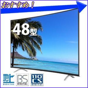液晶テレビ 48型 フルハイビジョン 曲面液晶テレビ JOY-48TVMHL 外付けHDD録画対応 Wチューナー内蔵 曲面テレビ HDMI ジョワイユ