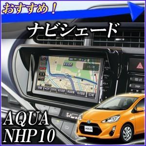 カーナビカバー ナビシェード トヨタ 10系 アクア MC専...