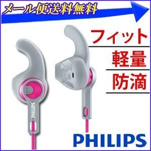 PHILIPS フィリップス スポーツイヤホン ActionFit SHQ1300PK イヤホン ジョギング ヘッドホン スマホ iPhone iPod 高音質|hurry-up