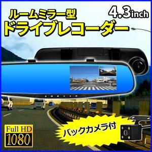 ドライブレコーダー 2カメラ ミラー 一体型 駐車監視 前後 バックカメラ付 フルHD 4.3インチ モニター付き ミラー型 Gセンサー エンジン連動|hurry-up