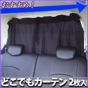 フロントサイドカーテン どこでもカーテン2 ブラック 2枚セット LS-136 車載 車内 日除け ...