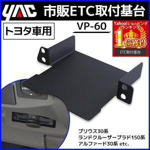 槌屋 ヤック YAC トヨタ系用 ETC取付基台2 VP-6...