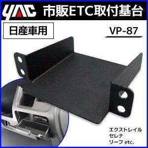 槌屋 ヤック YAC ニッサン系用 ETC取付基台 VP-8...