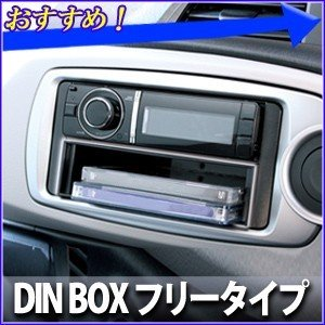 槌屋 ヤック YAC DIN BOX フリータイプ VP-D1 ベース 1DINボックス オーディオ...