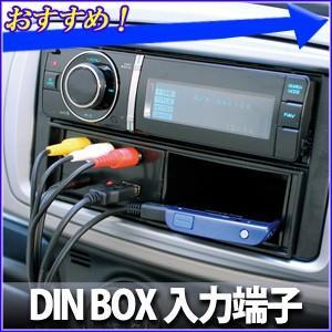槌屋 ヤック YAC DIN BOX OP 入力端子 VP-D3 フリータイプ専用オプション 車載 車内 増設 オーディオ端子 AV端子 USB RCA AUX|hurry-up