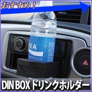 槌屋 ヤック YAC DIN BOX OP ドリンクホルダー VP-D8 車載 車内 引き出し ドリ...