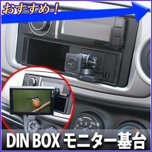 槌屋 ヤック YAC DIN BOX OP モニター基台 VP-D9 車載 車内 モニター タブレッ...