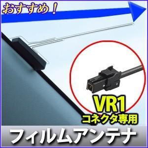 槌屋 ヤック YAC WAVE LIMITED PRO フィルムアンテナ TYPE4 2枚入り WL-4 VR1コネクタ専用 車載用 地上デジタル TVチューナー専用 フィルム型 アンテナ hurry-up