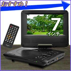 ポータブルDVDプレーヤー 本体 車載 7インチ DVDプレーヤー DVD ポータブル プレーヤー 再生 リモコン USB SD モニター 液晶 画面 持ち運び hurry-up