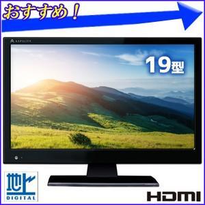 液晶テレビ 19V型 地上デジタルハイビジョン 液晶テレビ AT-19L01SR 外付HDD録画対応 HDMI入力端子 LAN端子 地デジ 19型 19インチ 小型 コンパクト 訳あり hurry-up