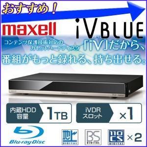 マクセル maxell アイヴィブルー ブルーレイディスクレコーダー BIV-WS1100 iVDRスロット搭載 内蔵HDD 1TB 訳あり|hurry-up