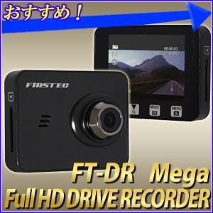 ドライブレコーダー 一体型 本体 FRC ドライブレコーダー FT-DR MEGA 2.7型 車両事故録画カメラ 車載カメラ ドラレコ 静止画 動画|hurry-up