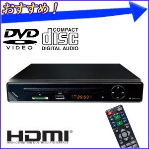 DVDプレーヤー 本体 HDMI ADV-04 再生 リモコ...
