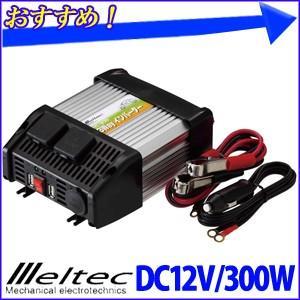 インバーター 3WAY DC12V バッテリー 定格 300W 瞬間 500W 車 AC 電源 コン...