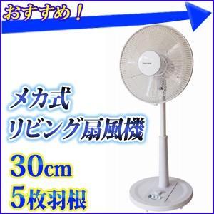 扇風機 首振り リビングメカ扇風機 30cm 5枚羽根 ホワ...