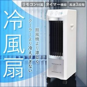 扇風機 冷風扇 タワー型 冷風機 リビング リモコン付き 冷...
