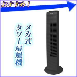 タワーファン 扇風機 首振り メカ式 ブラック タワー型扇風...