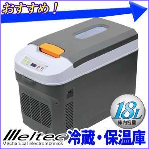 車載 冷蔵庫 保温庫 LS-01 冷温庫 容量18L ペルチェ方式 車用 12V 24V  保温保冷庫 温冷庫 保冷温庫 自動車用大自工業 メルテック|hurry-up