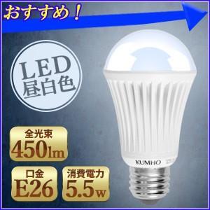 LED電球 E26 40W相当 昼白色 450lm LED照明器具 LED 照明 電球 省エネ LEDライト 天井照明 玄関 リビング 長寿命