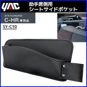 専用設計で助手席側のシートのすき間にピッタリフィット。 内装に合わせた革シボ生地。  センターコンソ...