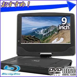 ポータブルブルーレイプレーヤー 本体 車載 9インチ ZM-09BD ポータブル DVDプレーヤー 液晶 モニタ SD USB AV端子 3電源 AC DC 180度回転 CPRM hurry-up