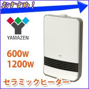 山善 セラミックヒーター 600W 1200W HF-J121 ヒーター 暖房器具 電気ファンヒーター セラミックファンヒーター YAMAZEN hurry-up