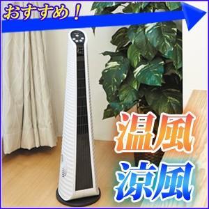 タワーファン 扇風機 タワー型 涼風 温風機 トーレ ビアン...