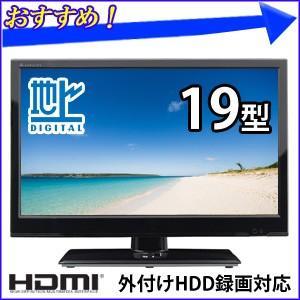 液晶テレビ 19型 テレビ 19インチ AT-19C01SR TV 液晶 小型 コンパクト 地デジ 外付けHDD録画対応 薄型 LED リモコン 訳あり hurry-up