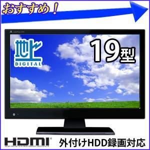 液晶テレビ 19型 テレビ 19インチ AT-19L01SR TV 液晶 小型 コンパクト 地デジ 外付けHDD録画対応 薄型 LED リモコン 訳あり hurry-up