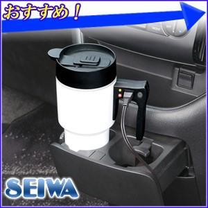 車載 電気ケトル セイワ SEIWA ボトル電気ケトル Z60  ホワイト 車用 車載用 ポット 湯沸かし器 車でお湯が沸く DC12V ドライブ アウトドア 電気ポット