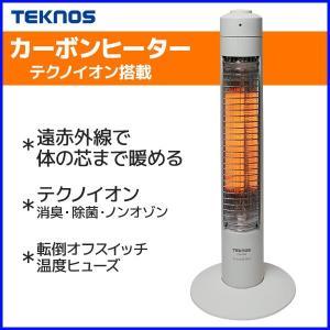 電気ヒーター カーボンヒーター 省エネ 暖房 ヒーター CHI-308 遠赤外線 速暖 テクノイオン...