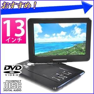ポータブルDVDプレーヤー本体 13.3インチ 13インチ DVD プレーヤー ポータブル 3電源 AC DC 充電 車 モニター 画面 液晶|hurry-up