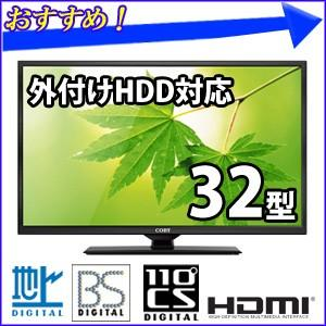液晶テレビ 32インチ 32型 テレビ TV LEDDTV3265J ハイビジョン 地デジ BS CS HDMI 外付けHDD対応 録画 液晶 訳あり hurry-up