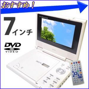 ポータブルDVDプレーヤー 本体 車載 車 7インチ DVD プレーヤー 3電源 AC DC 電池式 ポータブル 持ち運び リモコン コンパクト 訳あり hurry-up